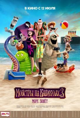 Монстры на каникулах 3: Море зовёт 3D
