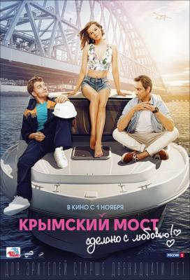 Крымский мост. Сделано с любовью! 2D