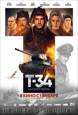 Т-34 2D