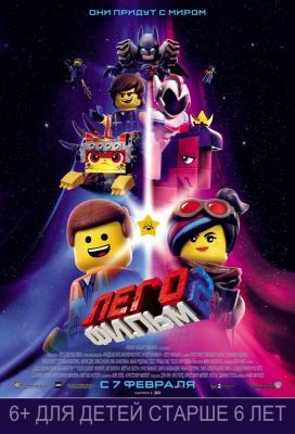Лего Фильм-2 3D