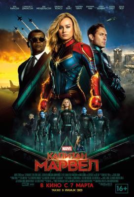 Капитан Марвел 3D