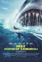 Мег: Монстр глубины 3D