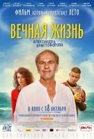 Вечная жизнь Александра Христофорова 2D