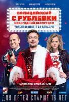 Полицейский с Рублевки: Новогодний беспредел 2D