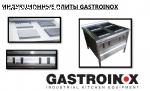 Индукционные плиты «GASTROINOX»