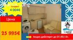 Купить недорого двухкомнатную квартиру на Солнечном берегу