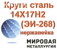 Круги сталь 14Х17Н2 (ЭИ-268) нержавейка от 3мм до 450мм