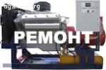 Ремонт и техническое обслуживание дизельных электростанций