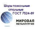 Шары помольные стальные ГОСТ 7524-89, шары мелющие
